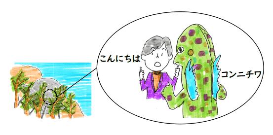 江戸川 乱歩 息子